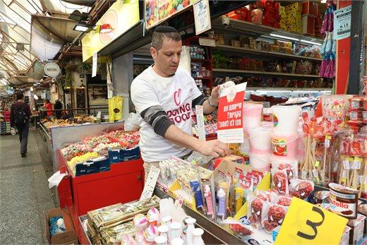 עושים טוב בשוק מחנה יהודה | צילום: אלי דסה